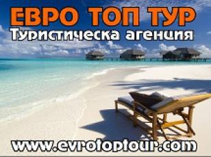 Специални предложения - Evro Top Tour